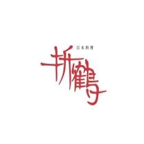 日本料理折鶴