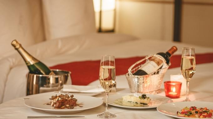 【お食事はお部屋で】シェフ特製フレンチディナーコース&朝食付き<駐車場無料>