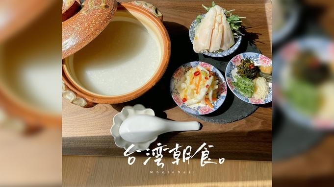 【朝食付き】旨味たっぷりの優しいお粥でほっこり♪お部屋でゆっくりお召し上がりください