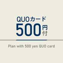 QUOカード500プラン
