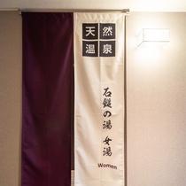 2F 男女別天然温泉「石鎚の湯」15:00〜翌朝9:00