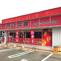 台湾料理「昇龍」