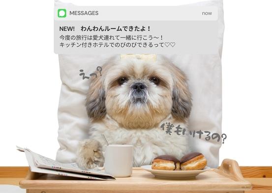 ☆室数限定☆【ペットフレンドリーわんわんルーム】