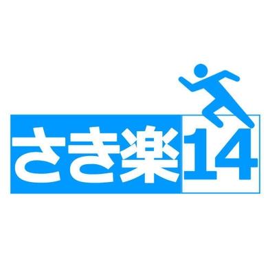 【さき楽14|素泊り】<お得度:★☆☆>全室トゥルースリーパー導入+約60種無料アメニティバー完備