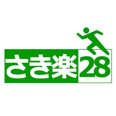 【事前決済限定|さき楽28】<お得度:★★☆>キャンセル・日程変更不可プラン(素泊り)