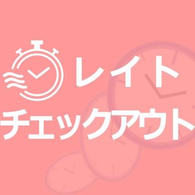 【12時チェックアウト|素泊り】<レイトチェックアウトプラン★>全室トゥルースリーパー導入!