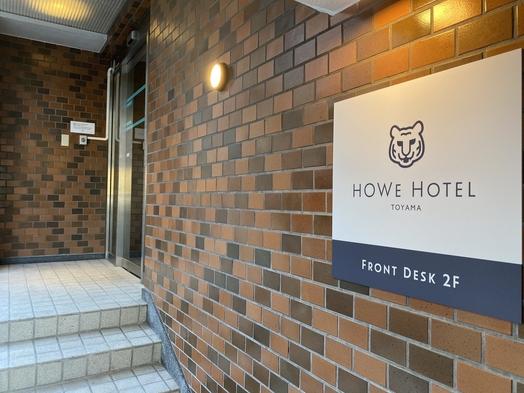 【素泊まり】HOWE HOTEL TOYAMA シンプルプラン