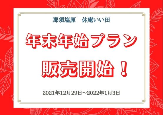 【年末年始特別プラン】【早割90】予約受付開始!