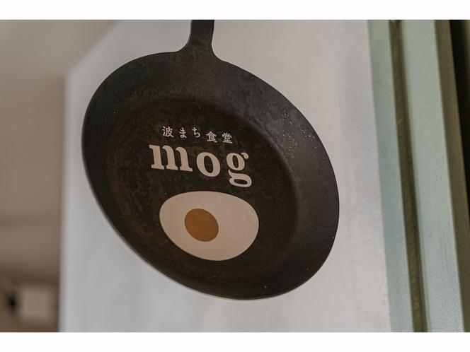 当館1F波まち食堂mog