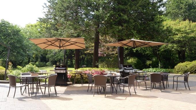 首都圏☆おすすめ【ガーデンバーベキュー】自然を感じて開放的な屋外ディナーを<1泊2食>