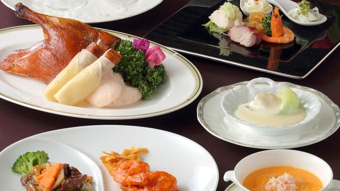 ■中国料理×グレードアップコース■記念日・ご褒美旅行にオススメ♪≪ワンドリンク付き≫