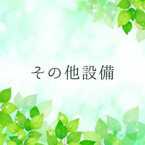 *【その他設備】