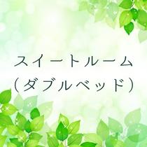 *【スイートルーム(ダブルベッド)】
