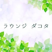 *【ラウンジ ダコタ】