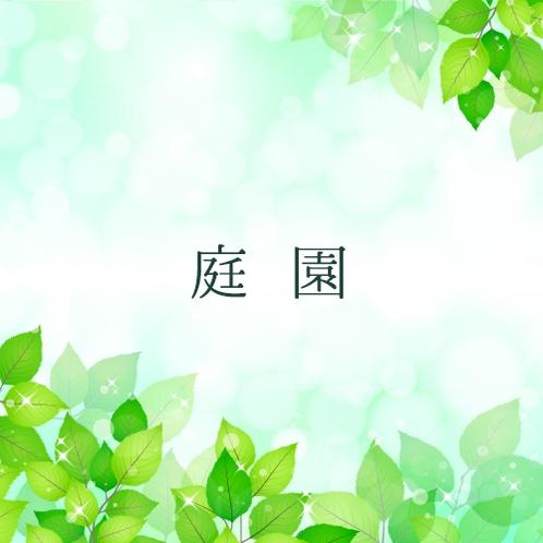 *【庭園】