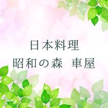 *【日本料理 昭和の森 車屋】