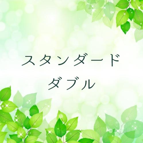 *【スタンダードダブル】
