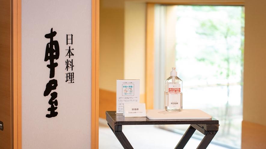 **【コロナ対策:日本料理 昭和の森 車屋(一例)】入口に消毒液を設置しております