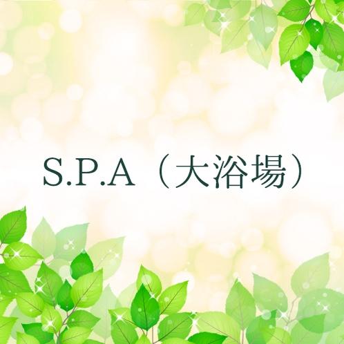 *【S.P.A(大浴場)】