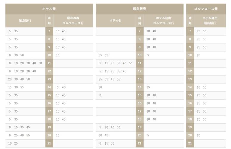 *シャトルバス時刻表(2020年7月~)