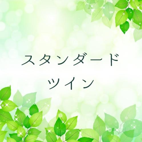 *【スタンダードツイン】