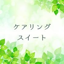 *【ケアリングスイート】