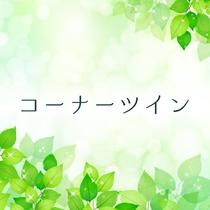 *【コーナーツイン】