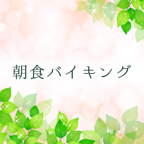 *【朝食バイキング】