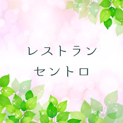 *【レストラン セントロ】