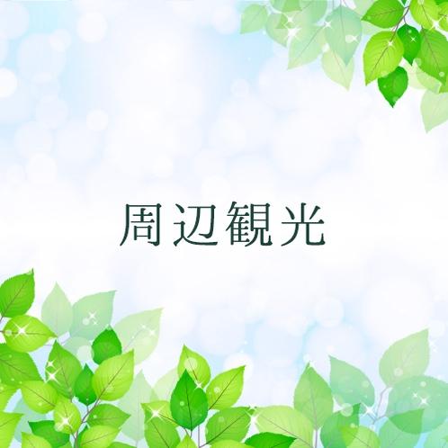 *【周辺観光】