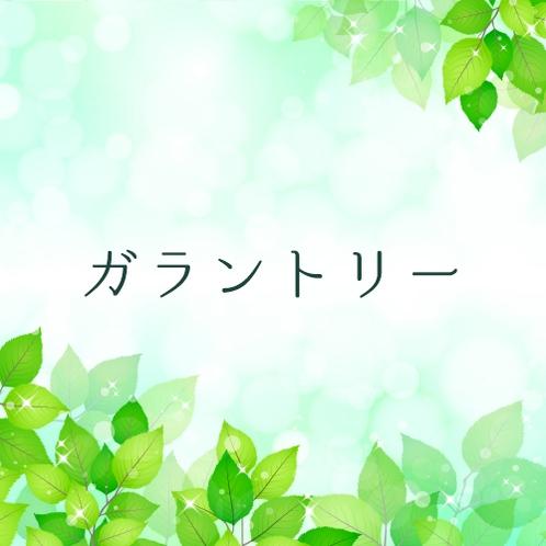 *【ガラントリー】