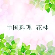 *【中国料理 花林】
