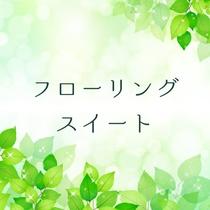 *【フローリングスイート】