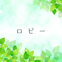 *【ロビー】
