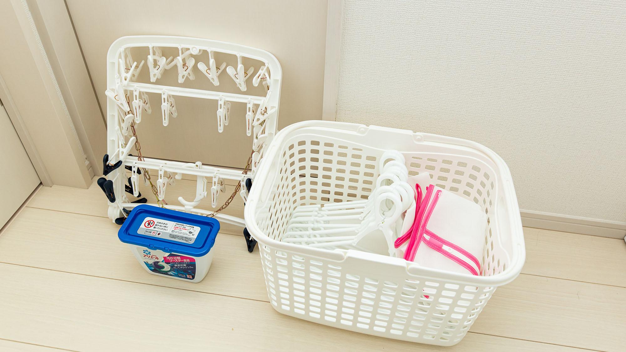 全棟共通・洗濯用備品