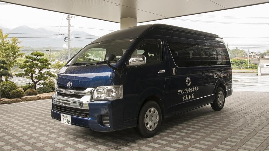■無料送迎バス【午前便】ホテル~JR宮島口駅 ホテル発7:50~10:50 30分間隔運行(先着順)