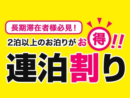 【4連泊以上でお得】長崎駅徒歩3分!!2020年7月オープン!全室風呂トイレ別のゆったり空間☆