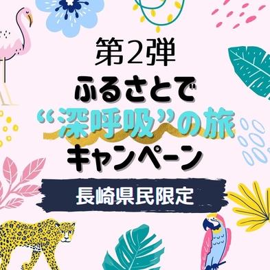 【ふるさとで深呼吸第2弾!!】長崎県在住のお客様限定!現地決済プラン