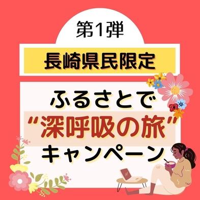 【ふるさとで深呼吸】長崎県在住のお客様限定!現地決済プラン