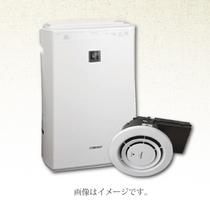 禁煙室には加湿機能付空気清浄機を設置しております。