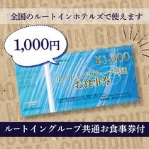 ルートイングループ共通お食事券1000円