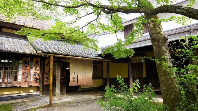 亀の井別荘 満喫プラン ※ご夕食は湯の岳庵、ご朝食は天井棧敷で