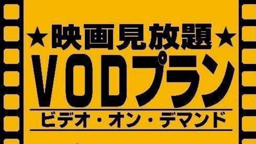 VOD(500タイトル)見放題【素泊まり】