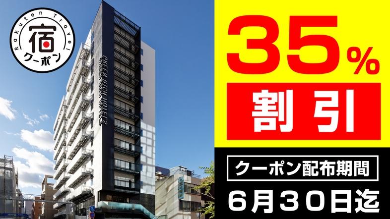 グリーンリッチホテル名古屋錦 人工温泉・二股湯の華