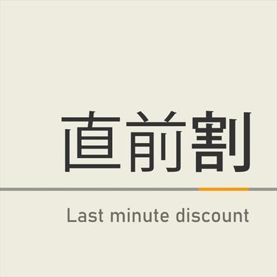【楽天限定】直前でお得なベストレートプラン☆ウェルカムバー&天然温泉&朝食付