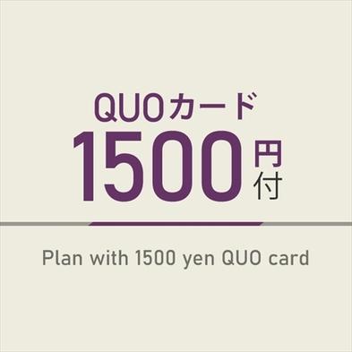 【出張応援特典】1,500円分QUOカード付☆天然温泉&朝食付