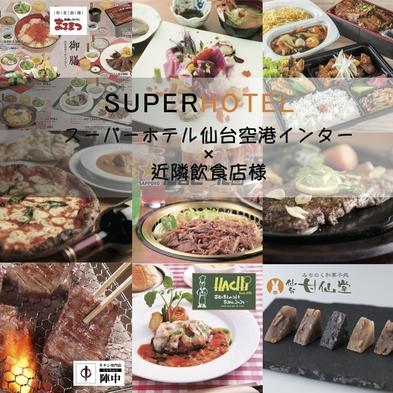 【朝夕2食】スーパーホテル仙台空港インター×飲食店コラボ♪お一人様5000円分お食事券セットプラン