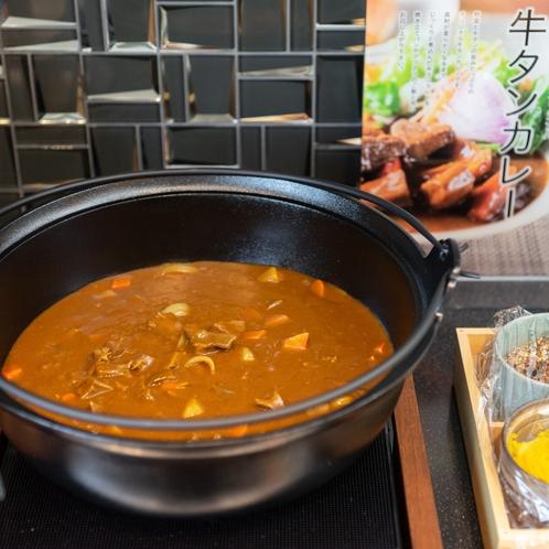 【無料健康朝食】ご当地メニュー「牛タンカレー」