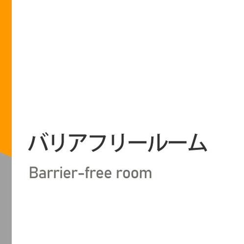 車いすをご利用されるお客様に便利なお部屋です。