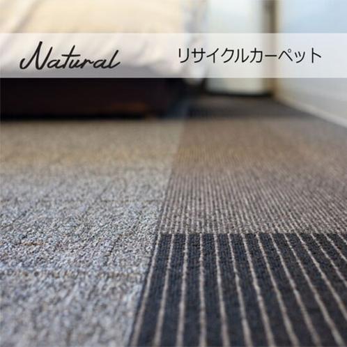 【Natural】リサイクルカーペット♪